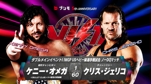 2018.1.4 WK12 KENNY OMEGA vs CHRIS JERICHO MATCH VTR画像