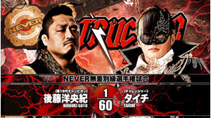 2018.9.17 DESTRUCTION in BEPPU Hirooki Goto VS Taichi MATCH VTR画像