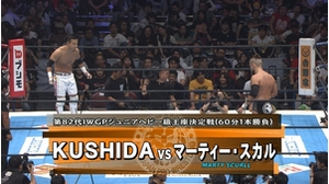 7TH MATCH IWGP Jr. HEAVYWEIGHT CHAMPIONSHIP TOURNAMENT FINAL KUSHIDA VS Marty Scurll画像
