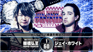 8TH MATCH IWGP HEAVYWEIGHT CHAMPIONSHIP Hiroshi Tanahashi VS Jay White画像