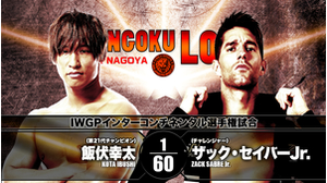 8TH MATCH IWGP INTERCONTINENTAL CHAMPIONSHIP Kota Ibushi VS Zack Sabre Jr.画像