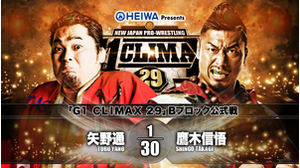 5TH MATCH G1 CLIMAX 29 - B BLOCK TOURNAMENT MATCH Toru Yano VS Shingo Takagi画像