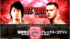 2ND MATCH 12th Young Lion Cup League Match Shota Umino VS Alex Coughlin画像