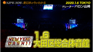 2020.1.6 NEW YEAR DASH!! 編画像