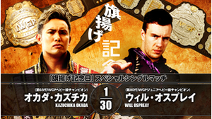 ANNIVERSARY DAY SPECIAL SINGLE MATCH Kazuchika Okada VS Will Ospreay (Mar 6, 2018)(English Commentary)画像