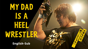 MY DAD IS A HEEL WRESTLER(English subs)画像