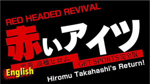 RED HEADED REVIVAL Hiromu Takahashi's Return! (With English Subs)画像