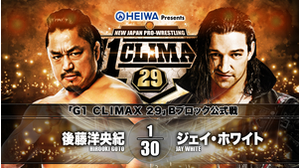 G1 CLIMAX 29 - B BLOCK TOURNAMENT MATCH Hirooki Goto vs. Jay White (Jul 13, 2019)(English Commentary)画像